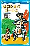 セロひきのゴーシュ-宮沢賢治童話集4-(新装版) (講談社青い鳥文庫)