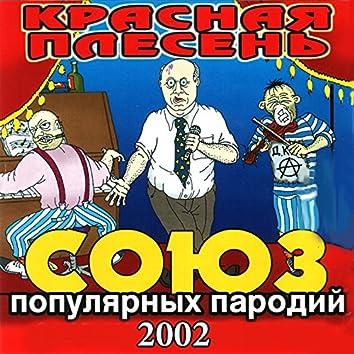 СОЮЗ популярных пародий 2002