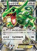 ポケモンカードゲーム XY 019/048 レックウザEX BW/XY エクストラレギュレーション