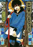 出禁のモグラ 第01巻