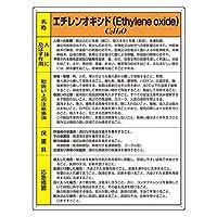 815-22A 特定化学物質標識 エチレンオキシド