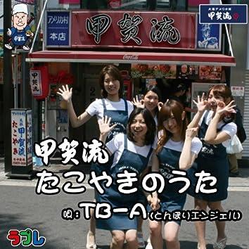 Kougaryu TAKOYAKI SONG