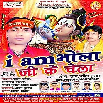 I Am Bhola Ji Ke Chela (Kanwar Bhajan)