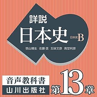 『詳説日本史 第Ⅳ部 近代・現代 第13章 激動する世界と日本』のカバーアート