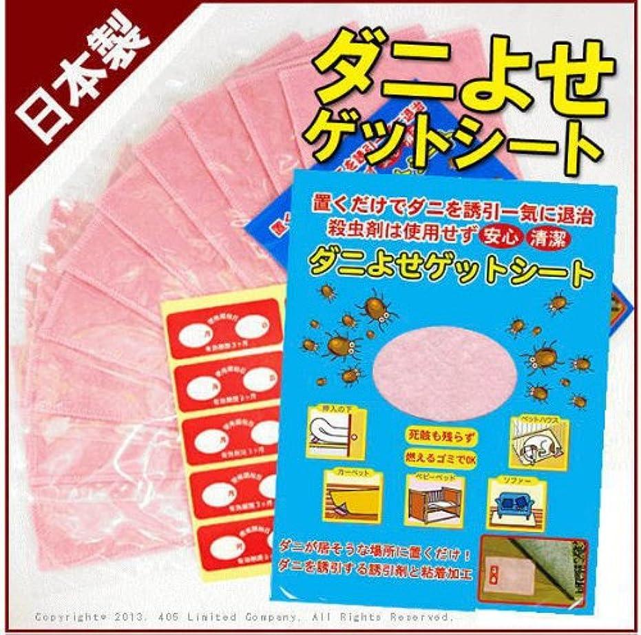 溶かす促す翻訳するダニよせゲットシート 10枚セット(ダニ取りシート)