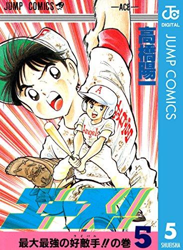 エース! 5 (ジャンプコミックスDIGITAL)