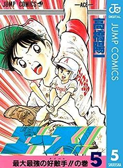 [高橋陽一]のエース! 5 (ジャンプコミックスDIGITAL)