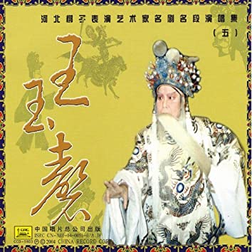 Hebei Local Opera Collection: Vol. 5 - Wang Yuqing (He Bei Bang Zi Ji Wu: Wang Yuqing )