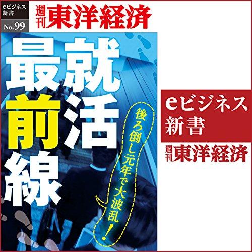 『就活最前線 (週刊東洋経済eビジネス新書No.99)』のカバーアート