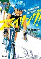 スマイリング! 岩熊自転車 関口俊太 (中公文庫)