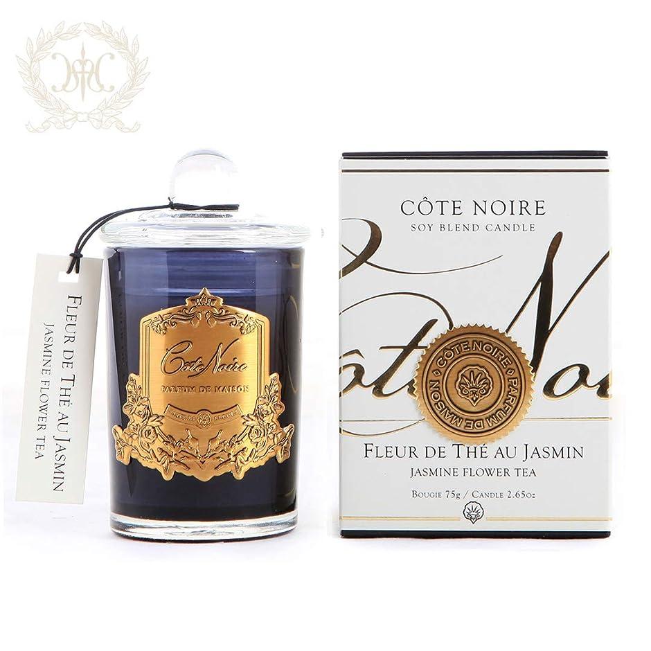 浅いシール暖かくソイブレンドアロマキャンドル/ジャスミンフラワーティー Cote Noire/コートノアール(イギリス)