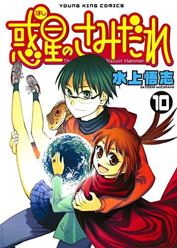 惑星のさみだれ (10) (ヤングキングコミックス)