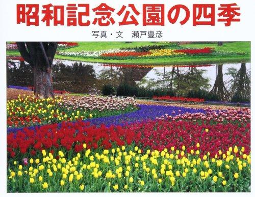 昭和記念公園の四季の詳細を見る
