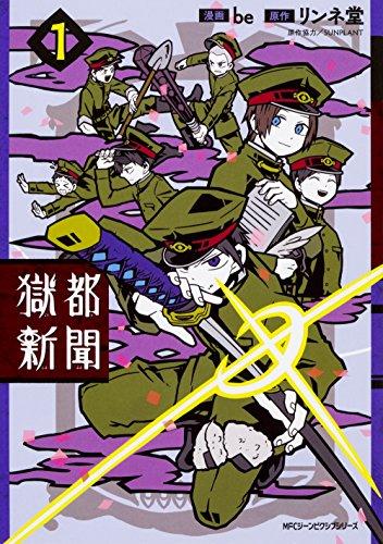獄都新聞 1 (ジーンピクシブシリーズ)