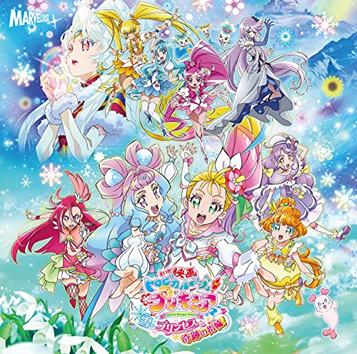 【Amazon.co.jp限定】『映画トロピカル~ジュ! プリキュア 雪のプリンセスと奇跡の指輪! 』主題歌シングル (CD+DVD盤) (メガジャケ付)