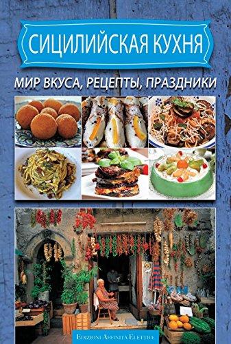 Cucina siciliana. Ricette sapori sagre. Ediz. russa [Lingua russa]