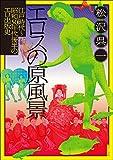 エロスの原風景─江戸時代〜昭和50年代後半のエロ出版史
