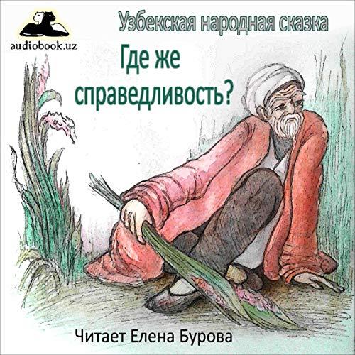 Diseño de la portada del título Где же справедливость? [Where Is the Justice?]