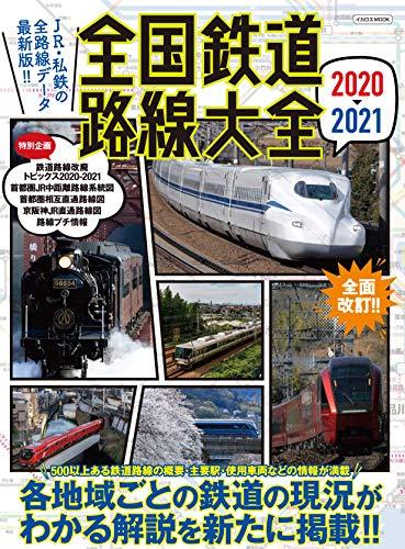 全国鉄道路線大全 2020-2021 (イカロス・ムック)