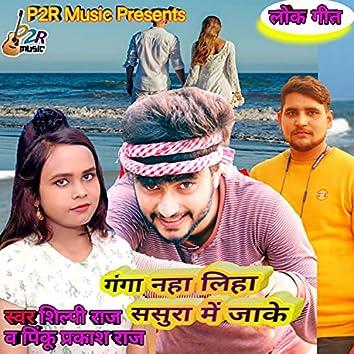 Pinku Prakash Raj v shilpi raj bhojpuri song