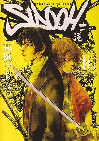 SIDOOH ―士道― 16 (ヤングジャンプコミックス)