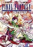 FINAL FANTASY LOST STRANGER (5) (ガンガンコミックススーパー)
