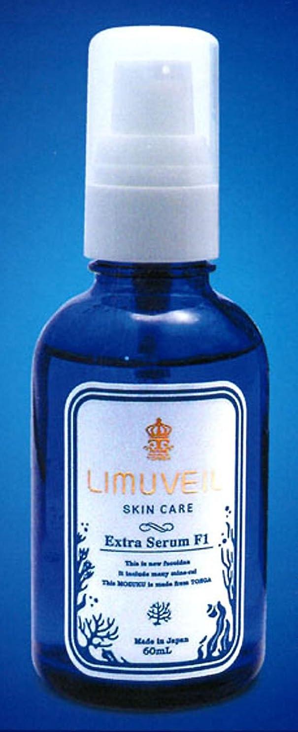 おしゃれじゃない宣伝怠LIMU VEIL 高濃度リムヴェール フコイダン原液 NATURAL CARE エクストラセラムF1 60ml トンガ王国由来 天然モズク使用 世界最高峰フコイダン