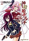 神殺姫ヂルチ(2)【電子特別版】 (ドラゴンコミックスエイジ)