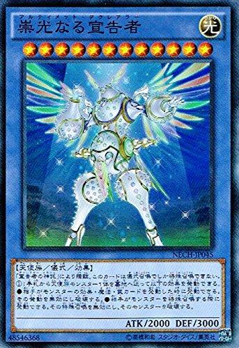遊戯王 NECH-JP045-SR 《崇光なる宣告者》 Super