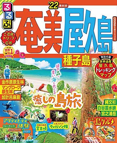 るるぶ奄美 屋久島 種子島'22 (るるぶ情報版(国内))