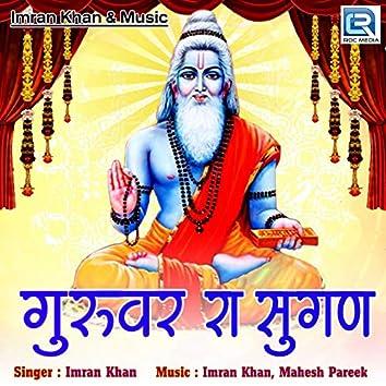 Guruvar Ra Sugan