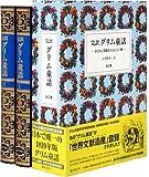 完訳グリム童話 全2巻