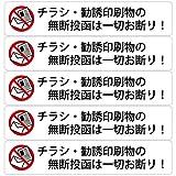【アウトレット】 チラシ・勧誘印刷物の無断投函は一切お断り! 高耐候性ステッカー 30X150mm ヨコ型 5枚組