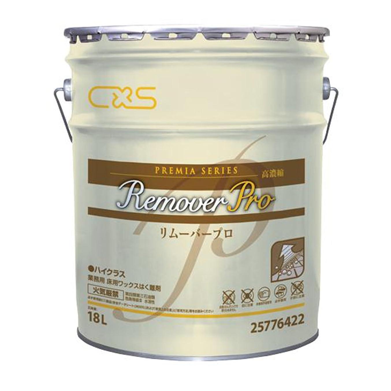 トレードピーク実証するシーバイエス(CXS) リムーバープロ 床ワックス 剥離剤 18L