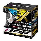 IPF フォグランプ LED PSX26W バルブ ハイエース 2色切替 6500K⇔2800K 日本製 56DFLB【用品大賞受賞】