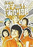 行け!男子高校演劇部(通常版) [DVD] image