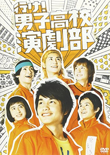 Ike!Danshi Koukou Engeki Bu [DVD de Audio]