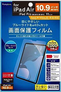 Simplism ブルーライト低減 光沢 液晶保護フィルム 11インチiPad Pro(第3世代) iPad Air(第4世代) 11インチiPad Pro(第2世代 / 第1世代) TR-IPD20SH-PF-BCCC