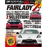 ハイパーレブ Vol.203 日産フェアレディZ No.8