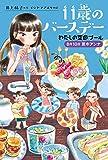 わたしの空色プール 8月10日夏木アンナ (くもんの児童文学)