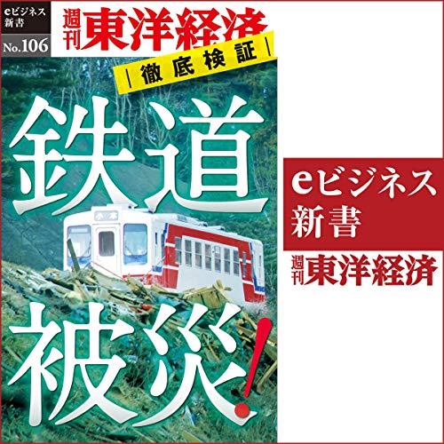 『鉄道被災! (週刊東洋経済eビジネス新書No.106)』のカバーアート