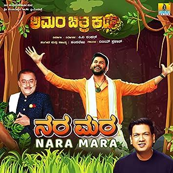 """Nara Mara (From """"Amara Chitra Katha"""")"""