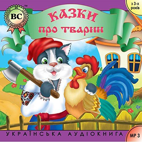 Kazki pro tvarin. Chast' 2 audiobook cover art
