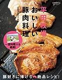 平田牧場おいしい豚肉料理