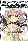 シャンク!! ザ・レイトストーリー VOL.2 (角川スニーカー文庫)