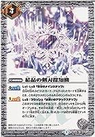 バトルスピリッツ 結晶の剣刃探知機 / アルティメットバトル07(BS30) / シングルカード
