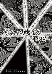 ギャップおじさんTRPG(大型本)