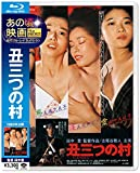 あの頃映画 the BEST 松竹ブルーレイ・コレクション 丑三つの村[Blu-ray/ブルーレイ]