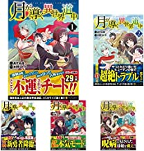 月が導く異世界道中 [コミック] 1-8巻 新品セット