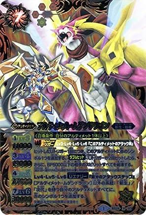 【最強銀河 究極ゼロ~バトルスピリッツ~DVD-BOX】BS28-X03 アルティメット・ムゲンドラゴン X [2015]